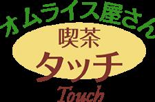 オムライス屋さん 喫茶タッチ